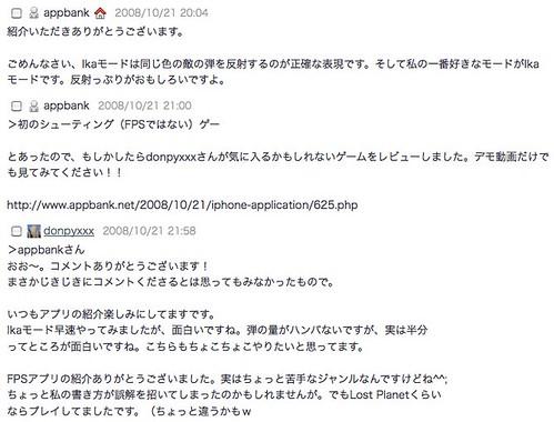 """rRootage""はiPhone初の弾幕系シューティングゲーム - 閉鎖するClub iPhone 3G"