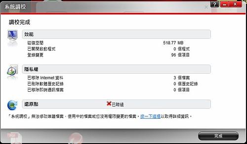 感謝趨勢防毒PC-cillin2011防毒軟體09