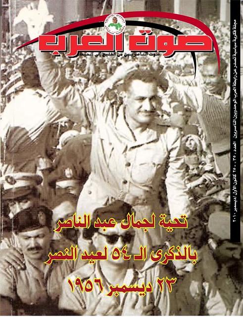 صوت العرب  -  العدد 35