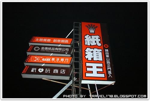 紙箱王創意園區_3130