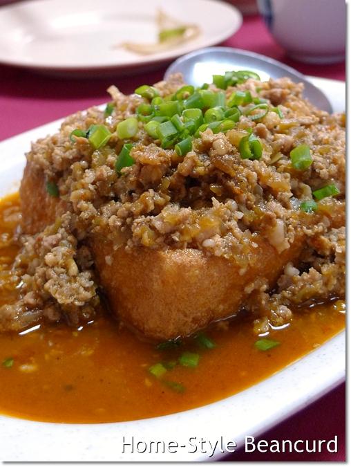 Gah Heong Tofu