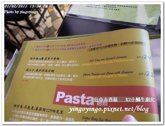 台中市西區_K2小蝸牛廚房20110102_R0017180
