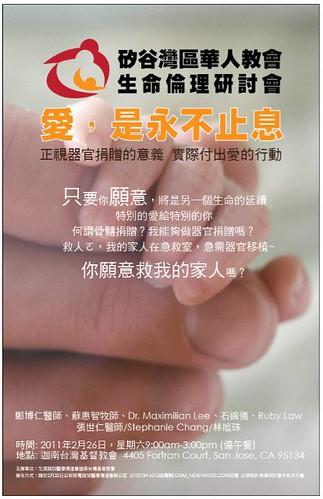美國加州「矽谷灣區華人教會生命倫理研討會」海報設計_編號2