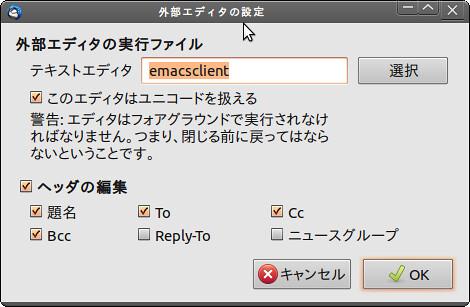 external_editor_setting