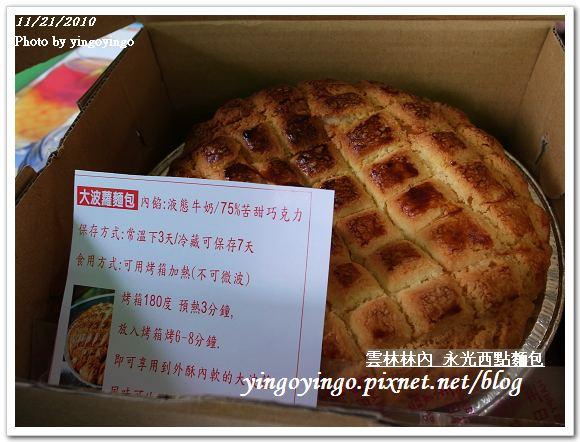 永光西點麵包991121_R0016011