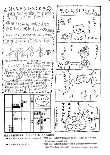 カマメ通信10-4