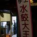 食-台南-20101207-無米樂手工水餃大王