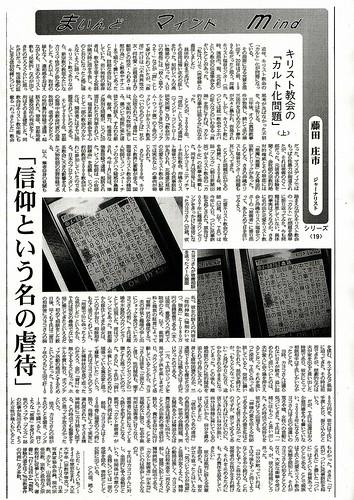 週刊仏教タイムス 「キリスト教会の『カルト化問題』