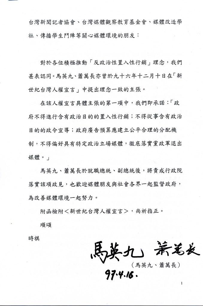 馬英九簽署反政治置入行銷