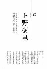 江~姫たちの戦国 前編 P.9