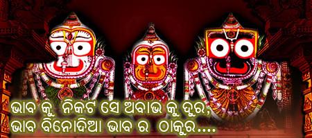 Bhaba ku nikata abava ku dura :: Bhikari Bala Vajan