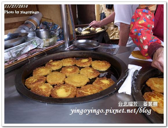 台北瑞芳_蕃薯粿991127_R0016148
