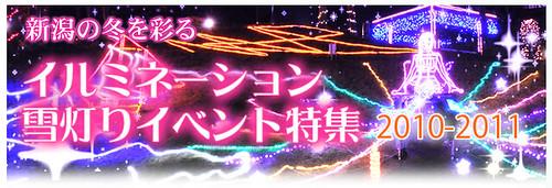 新潟の冬を彩るイルミネーション雪灯りイベント2010-2011/新潟県公式観光情報サイト にいがた観光ナビ