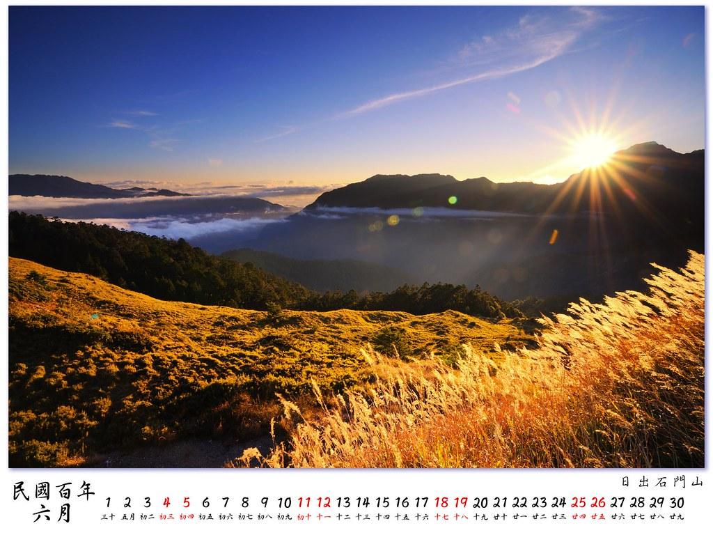 民國百年月曆 第一集