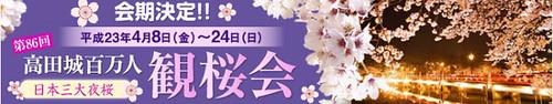 会期決定! 第86回 高田城百万人観桜会