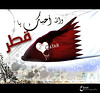 ♥ Ҩαтαя (3 н σ υ d ♥) Tags: sky love canon doha qatar nationalday hnd do7a qtr قطر الدوحه أحبك qnd عنابي q6r ياقطر احبج عهود happynationalday 3houd ohoud