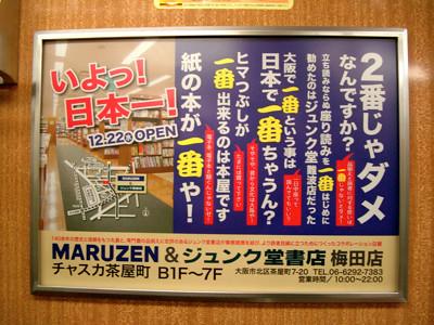 MARUZEN&ジュンク堂