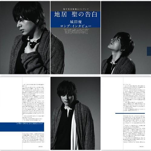 App - SPEC magazine 6