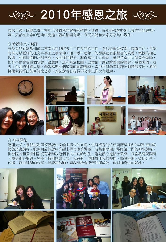 2010年感恩之旅_01