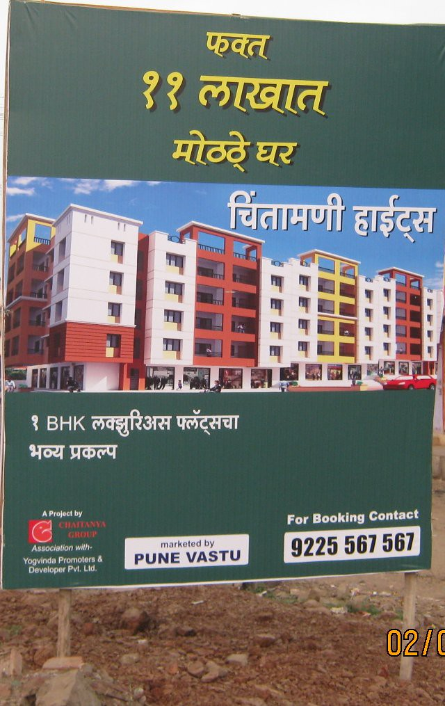 Hoarding at site - Spacious 1 BHK Flat for 11 Lakhs at Nanekarwadi - Chakan, Pune 410510