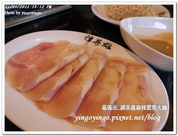譚英雄麻辣鴛鴦火鍋20110109_R0017278