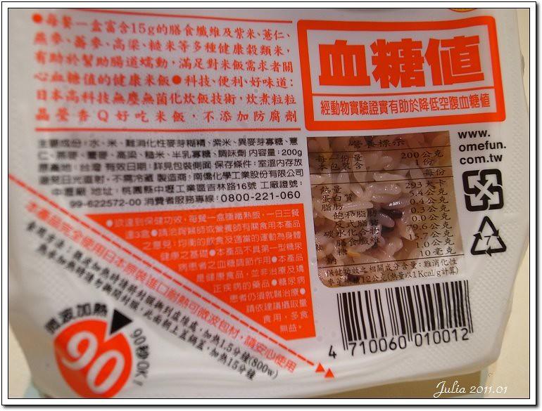 南僑膳纖熟飯 (8)