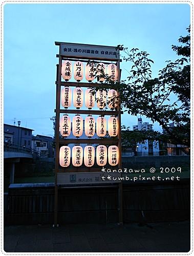 東茶屋街-下 (19).JPG