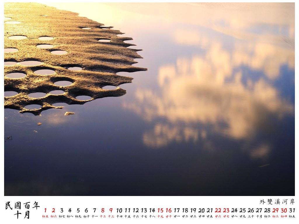 2011 桌曆2 10月