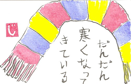 Winter etegami