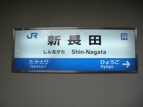新長田駅/Shin-Nagata Station