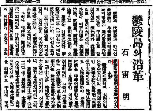 1947 鬱陵島の沿革 ソウル新聞 1947(赤線)