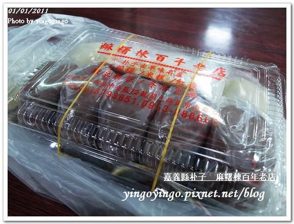 朴子市_麻糬棟百年老店20110101_R0017104