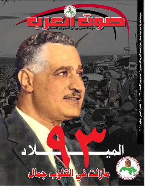 صوت العرب  -  العدد 38
