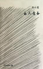 chuntianzebei