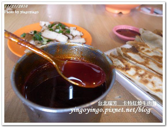 台北瑞芳_卡特牛肉麵991127_R0016142