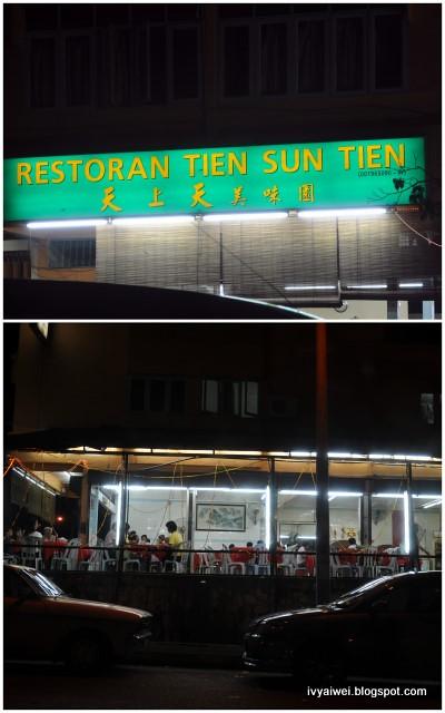 tian shang tian