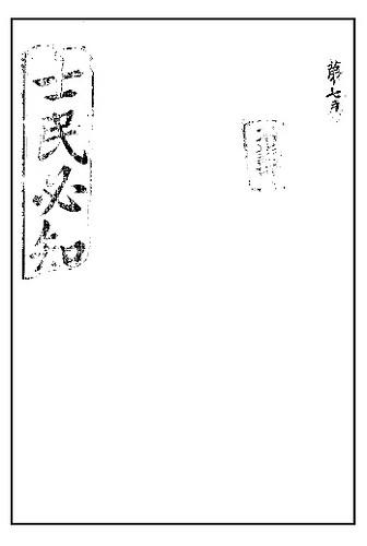 1895 『士民必知』_表紙
