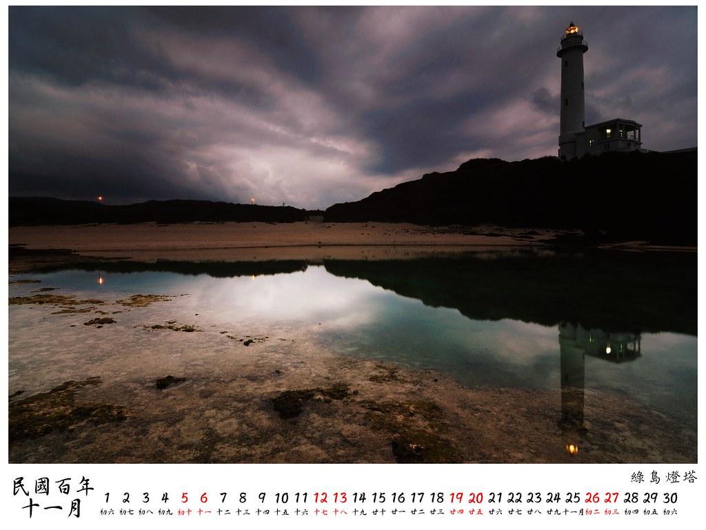 2011 桌曆10 11月