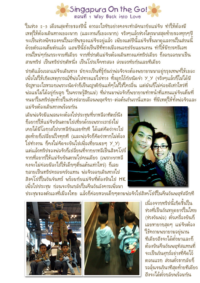 Singapura On the Go Part 1 Way Back into Love