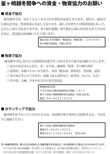 41_越冬冊子-20