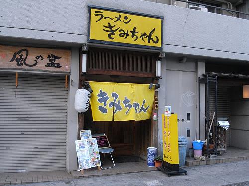 ラーメンきみちゃん@奈良市-01