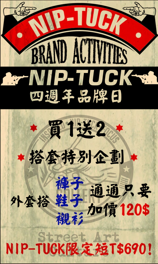 SWH 海報 nip-tuck海報 12-17