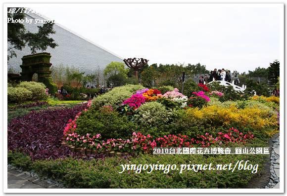 2010花博_圓山公園區991211_I5667