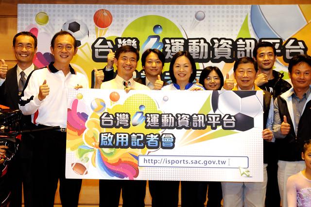 台灣i運動資訊平台啟用記者會