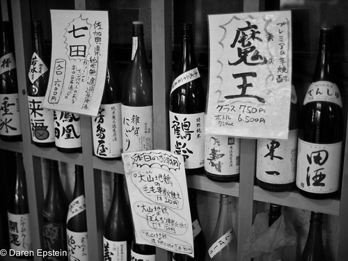 Nakano Sake Bottles (日本酒)