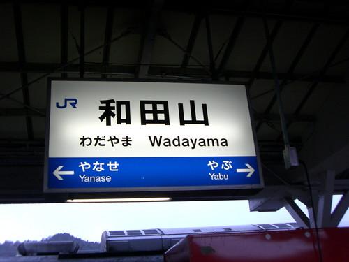 和田山駅/Wadayama Station