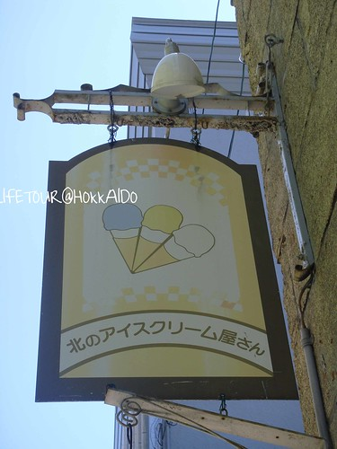 北之冰淇淋屋