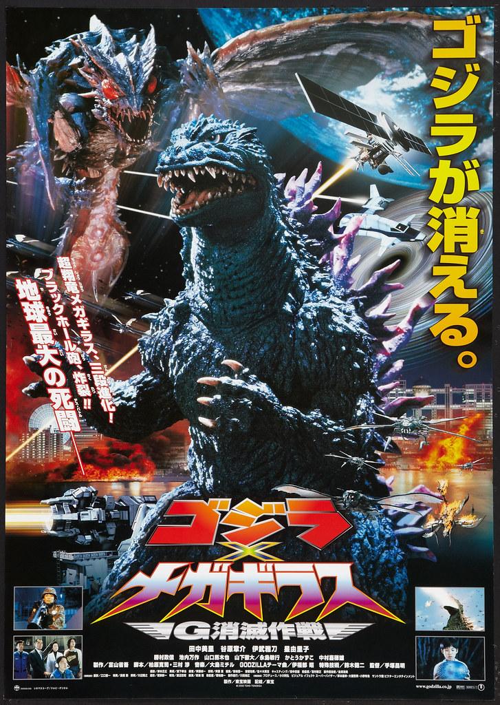 Godzilla vs. Megaguirus (Toho, 2000) 2