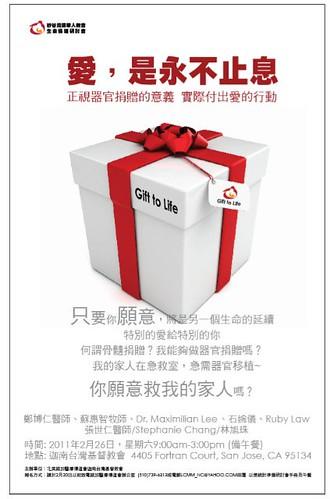 美國加州「矽谷灣區華人教會生命倫理研討會」海報設計_編號8