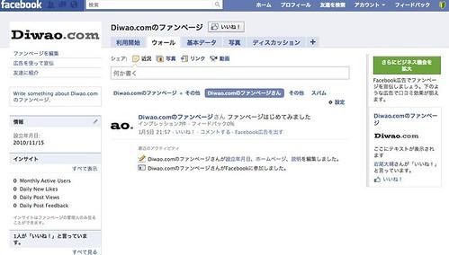 Diwao.comのファンページ